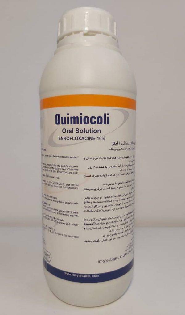 کیمیوکولی   Quimiocoli