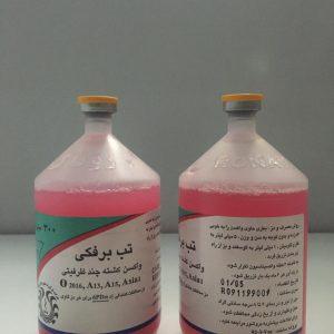 واکسن تب برفکی روناک